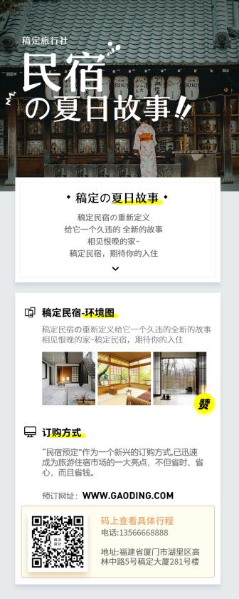 旅行社/文艺清新/民宿介绍/长图海报