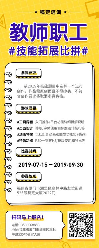 教育培训/卡通简约/技能比赛/长图海报