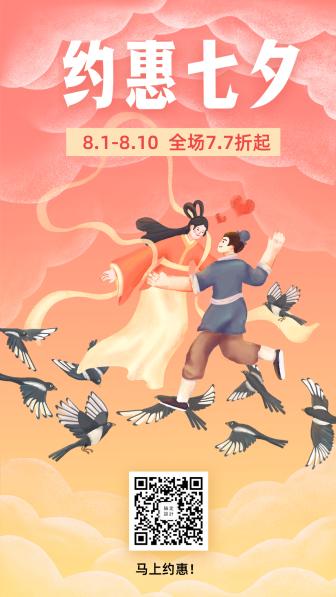 七夕情人节/手绘浪漫/促销活动/手机海报