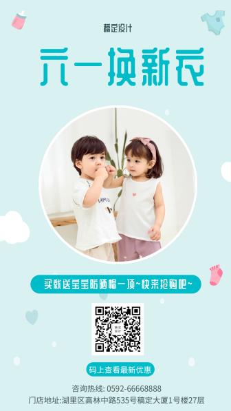 服饰/可爱清新/六一促销/手机海报