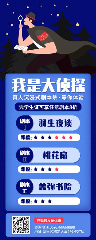 剧本杀/创意手绘/促销活动/长图海报