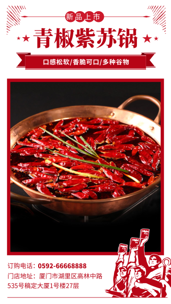 餐饮美食/简约中国风/新品上市/手机海报