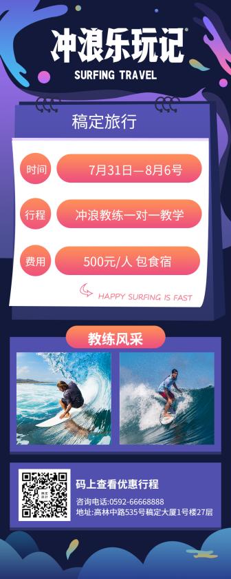 冲浪/简约酷炫/项目介绍/长图海报