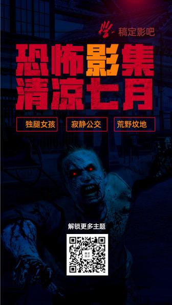 影院/七月恐怖电影/手机海报