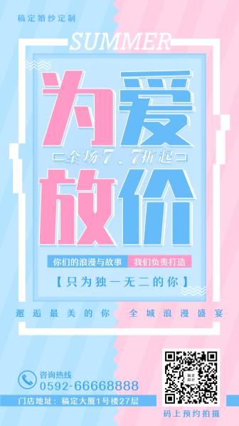 清新/七夕情人节/促销手机海报