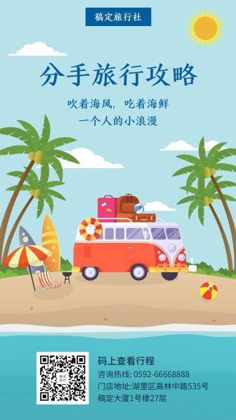 旅游/夏天清新/分手旅行攻略/手机海报