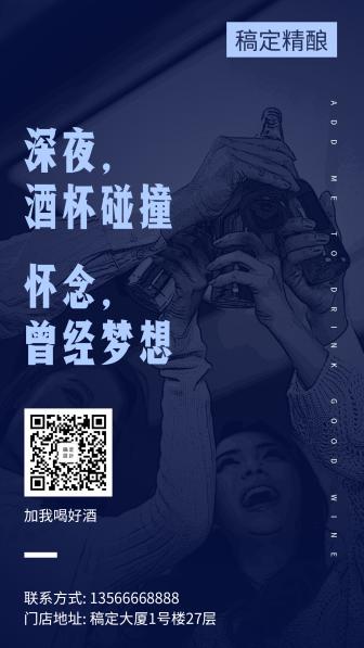 酒吧/实景简约/宣传推广/手机海报