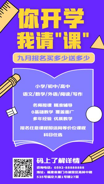 开学季促销活动/教育培训/简约卡通/手机海报