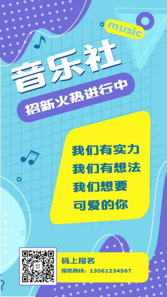 教育培训/简约清新/社团纳新/手机海报