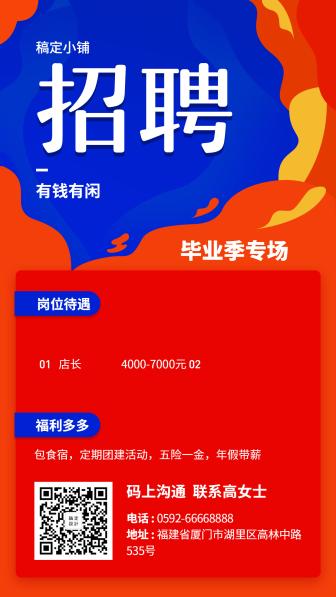 招聘/喜庆简约/手机海报