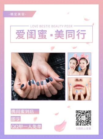 促销/美容美妆/清新/张贴海报