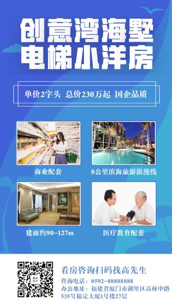 房地产/简约商务/项目介绍/手机海报