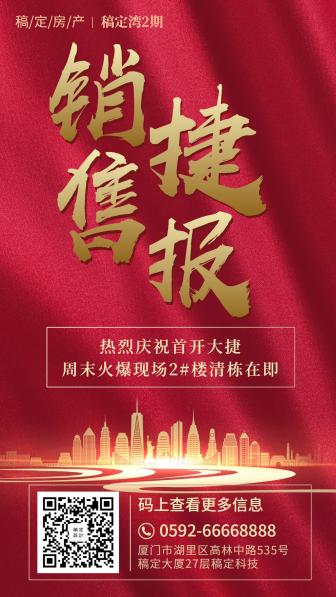 喜报捷报/房地产/喜庆商务/手机海报