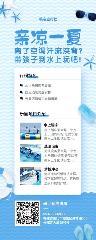 旅游/夏天清凉/项目介绍/长图海报