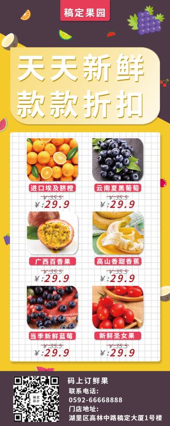 水果/促销活动/简约/长图海报