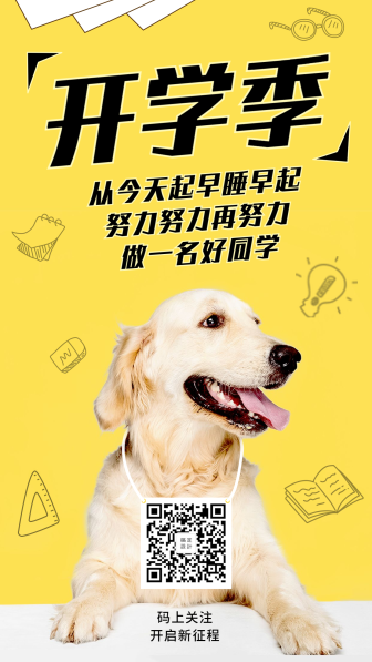 教育培训/开学正能量/萌宠可爱/手机海报
