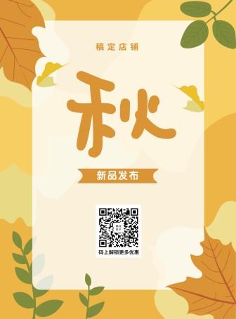 秋季上新/简约清新/张贴海报