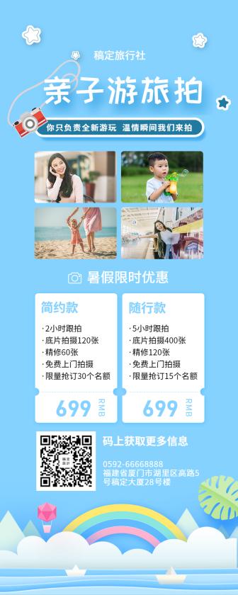 旅游/简约可爱/暑期促销活动/长图海报