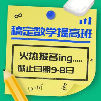教育培训/数学班招生/简约/方形海报