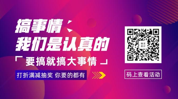 抖音酷炫/促销活动/朋友圈海报/banner横图