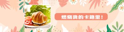 餐饮美食/文艺清新/饿了么海报