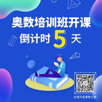 教育培训/奥数班倒计时/简约插画/方形海报