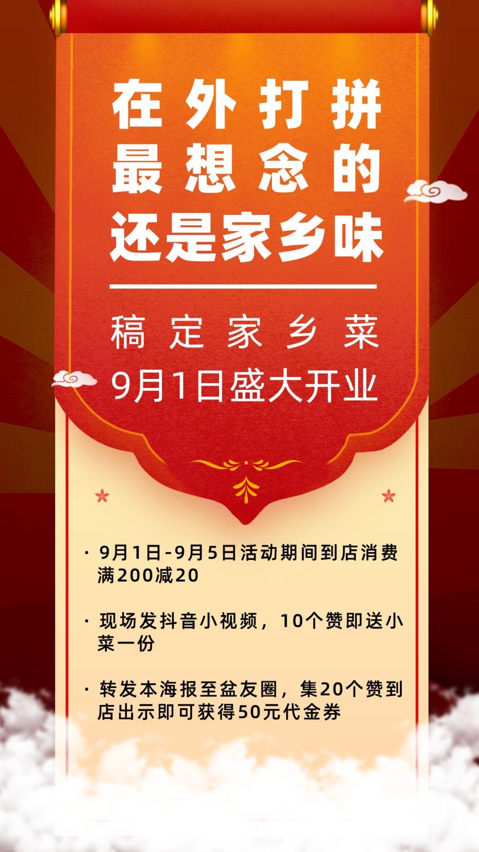 餐饮美食/新店开业/喜庆中国风/手机海报