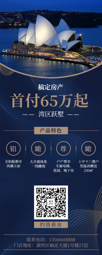 房地产/房源介绍/商务科技/长图海报