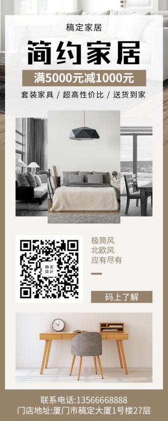 家居/活动促销/简约实景/长图海报