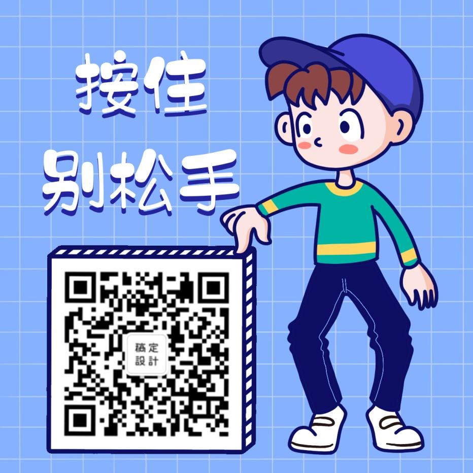 朋友圈海报/引导关注/卡通可爱/方形海报