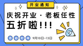 新店开业/活动促销/卡通可爱/banner横图