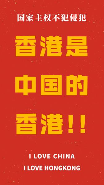 中国香港事件热点新闻立场宣誓手机海报