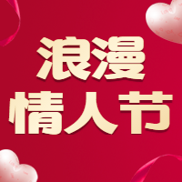 情人节/七夕公众号次图