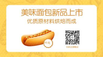 美味面包餐饮美食横版海报