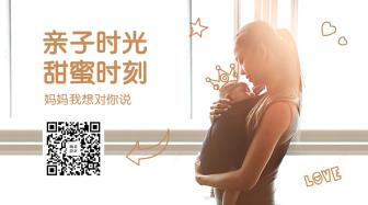 亲子甜美时光母婴幼儿横版海报