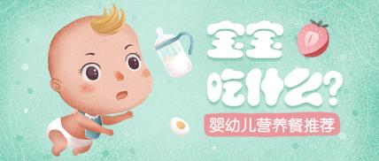 宝宝吃什么母婴亲子手绘水彩可爱风公众号首图