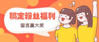 互动粉丝/抽奖送礼/感恩回馈/留言赢大奖公众号首图