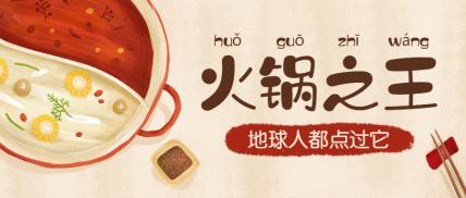 火锅之王公餐饮美食海底捞众号首图