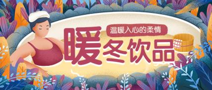 秋冬季暖冬饮品餐饮美食手绘卡通公众号首图