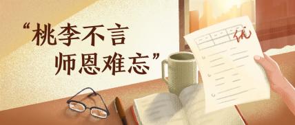 教师节快乐老师桃李不言师恩难忘公众号首图