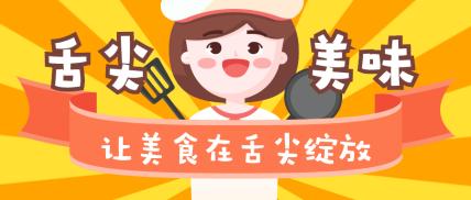 厨师餐饮美食手绘卡通公众号首图