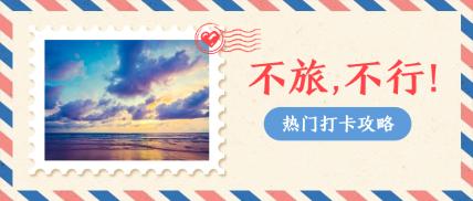 简约/旅游信封/公众号首图