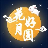 花好月圆/中秋节/节日/可爱/公众号次图