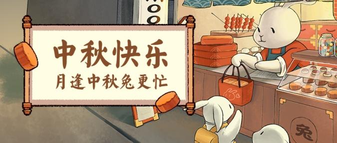 中秋主图海报活动中国风月饼公众号首图