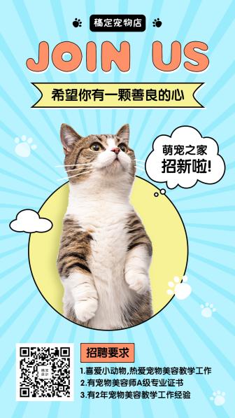 萌宠可爱宠物店招聘手机海报