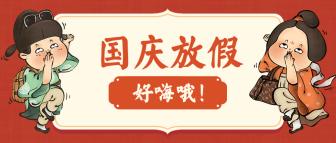 国庆节潮流中国风公众号首图
