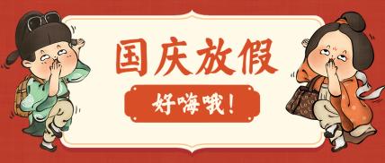 国庆节潮流中国风主图公众号首图