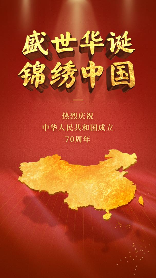 国庆节党政中国地图红金3D字体手机海报