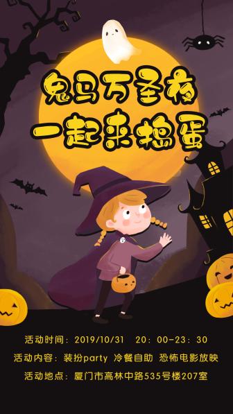 万圣夜活动预热节日祝福手绘卡通手机海报