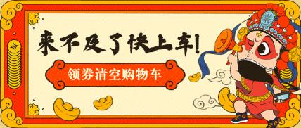 双十一促销活动国潮中国风公众号首图